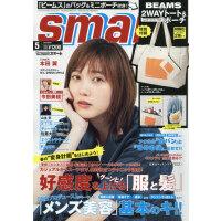 现货 进口日文 smart(スマ�`ト) 2019年5月号 本田翼