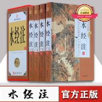 水经注 4卷 中国地区概况水经注 文白对照 原文 注释 译文中国古代地理学名著137条河流走向历史自然人文地理 全四卷