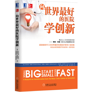 向世界最好的医院学创新 真正的以人为本的创新先驱;--蒂姆·布朗 IDEO公司首席执行官;畅销书《向*好的医院学管理》姐妹篇;来自全球*医疗机构的创新指南