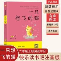 """一只想飞的猫――统编语文教材小学二年级上册""""快乐读书吧""""指定阅读 二年级课外阅读必读"""