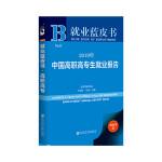 就业蓝皮书:2019年中国高职高专生就业报告