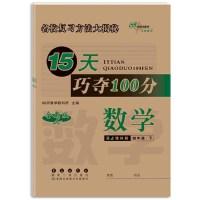 15天巧�Z100分��W四年�下��21春RJ�n�税�(人教)全新版