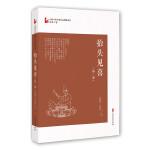 抬头见喜・第一部(中国专业作家作品典藏文库・邹静之卷)