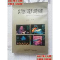 【二手旧书9成新】实用腹部超声诊断图谱:二维超声显像及彩色多普勒血流显像 /富京?