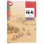 新华书店:高中语文 选择性必修 中册 课本