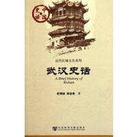 中国史话:武汉史话