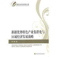 新疆优势特色产业集群化与区域经济发展战略