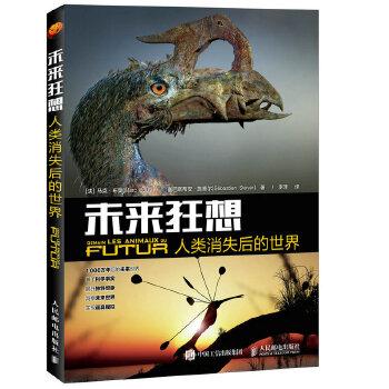 未来狂想 人类消失后的世界对1000万年后的未来世界的绝妙想象,中国科学院古脊椎动物与古人类研究所、中国古动物馆、果壳网倾情推荐!
