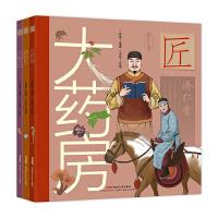 中华匠人精神传奇故事精装图画书(全3册 大药房、烤鸭王、大鞋匠)