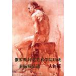俄罗斯列宾 美术 学院珍藏素描精品选(人体篇)