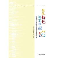 强化特色 追求卓越――北京信息科技大学专业建设与改革成果汇编