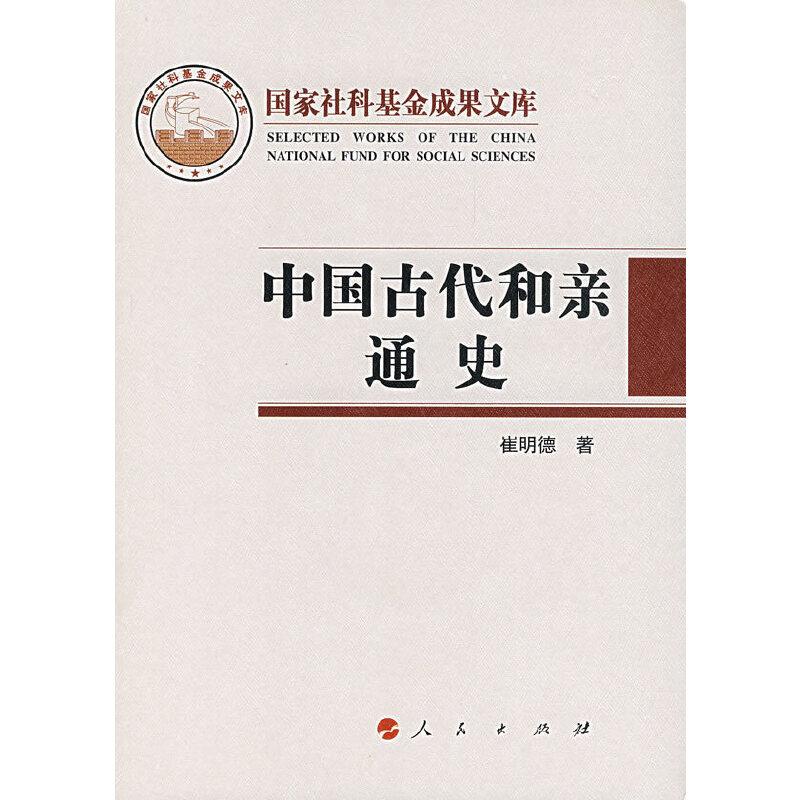 中国古代和亲通史
