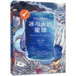 """冰与火的星球(中国科幻""""银河奖""""获得者苏学军经典代表作)"""