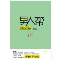 【二手*九成新】男人帮唐浚湖南文艺出版社9787540451240