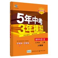 五三 初中语文 九年级上册 人教版 2020版初中同步 5年中考3年模拟 曲一线科学备考