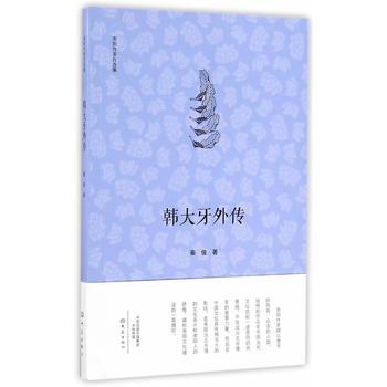 韩大牙外传 秦俊 大象出版社 【正版书籍 闪电发货 新华书店】