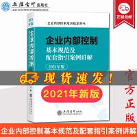 2019企业内部控制基本规范及配套指引案例讲解 企业内部管理规范中国 现代企业管理 战略管理 企业管理书籍 立信会计