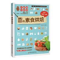无糖无黄油无鸡蛋的素食烘焙 彭依莎 黑龙江科学技术出版社