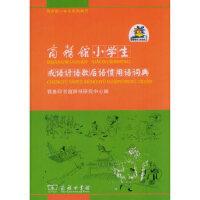商务馆小学生成语谚语歇后语惯用语词典