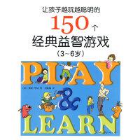让孩子越玩越聪明的150个经典益智游戏(3-6岁)(爱心树童书出品)