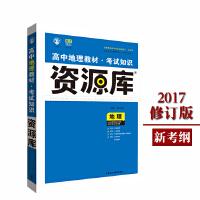 2017新考纲 理想树 高中地理教材 考试知识资源库