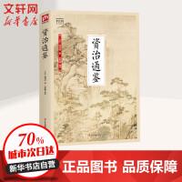 资治通鉴 江苏凤凰科学技术出版社