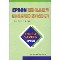 【旧书二手书9成新】EPSON图形液晶显示控制器系列SED135X和SED1374 郭强 9787810770149