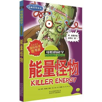 可怕的科学经典科学系列·能量怪物 名师名校特别推荐;当当网五星级评论;