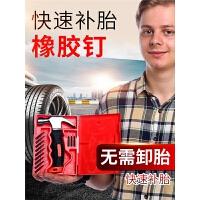 汽车补胎工具套装真空胎专用蘑菇钉电动车摩托车轮胎补胎胶片胶条