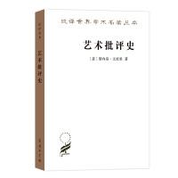 艺术批评史(汉译世界学术名著丛书・17辑)商务印书馆
