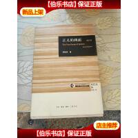 【二手9成新】正义的两面(修订版) 慈继伟 著 生活・读书・新知三联书店