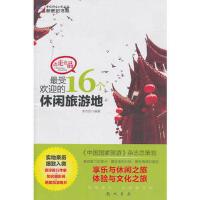 【二手九成新】边走边品 9787508830162 龙门书局