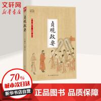 贞观政要 江苏凤凰科学技术出版社