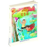 封面有磨痕-SD-孩子喜爱的作家自选集:红台灯 9787539541853 福建少年儿童出版社 知礼图书专营店