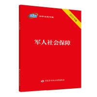 正版书籍 军人社会保障 中国劳动社会保障出版社法制图书编辑部2019年版法律法规专辑大学本科研究生教