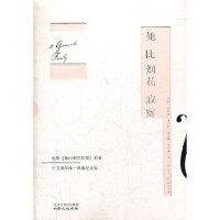 【二手旧书9成新】《她比烟花寂寞》(同名电影原著,十五周年典藏纪念版)(英国)希拉里・杜普蕾 尔斯・杜普蕾978754