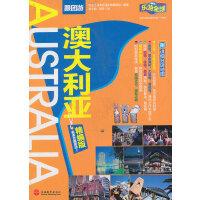 乐游全球澳大利亚(跟团游)