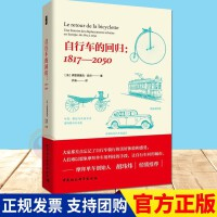 自行车的回归:1817―2050 中国社会科学出版社