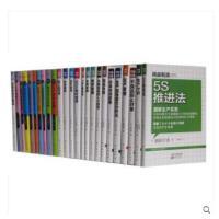 精益制造系列全25册 图解精益制造 日本生产管理系列书籍 企业工厂经营管理,公司培训用书 图解生产实务:5S推进法 企