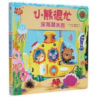小熊很忙 中英双语厚纸板游戏书 第1辑:深海潜水员 本吉・戴维斯 ,张昭 、喻之晓 中信出版社