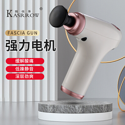 凯仕乐(国际品牌)筋膜枪 肌肉筋膜按摩枪放松器筋摩抢筋膜球棒 充电便携续航长静音防汗肌筋膜机仪 KSR-368