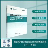 *电网有限公司安全事故调查规程(2021年版)