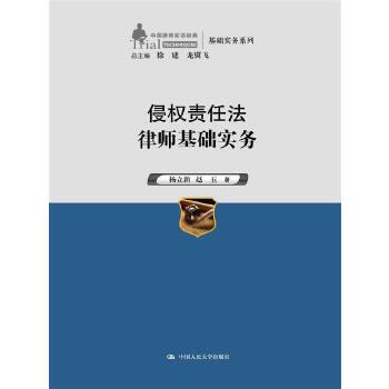 侵权责任法律师基础实务(中国律师实训经典·基础实务系列)