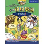 剑桥缤纷英语(第3级)教师包 剑桥少儿英语推荐教材 新东方英语