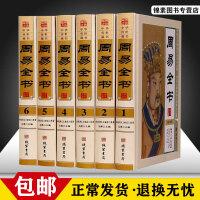 周易全书 文白对照6册 原文 注释 译文 解析 中国哲学易经全书 易经入门 周易风水 周易大全 四书五经之首 周易概论
