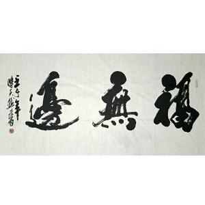 中国书协会员,河南省书协原副主席,河南省政协委员陈天然书法(福无边)4