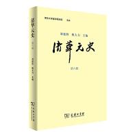 清华元史 第6辑 刘迎胜 姚大力 主编 商务印书馆