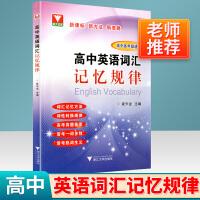 浙大优学 高中英语词汇记忆规律