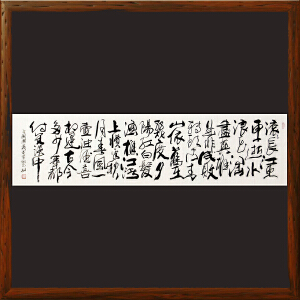 1.8米《三国演义开篇词 滚滚长江东逝水》于兆驹 实力派书法家R3690