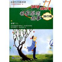 中学生创新阅读・2010-2011年名家励志故事排行榜